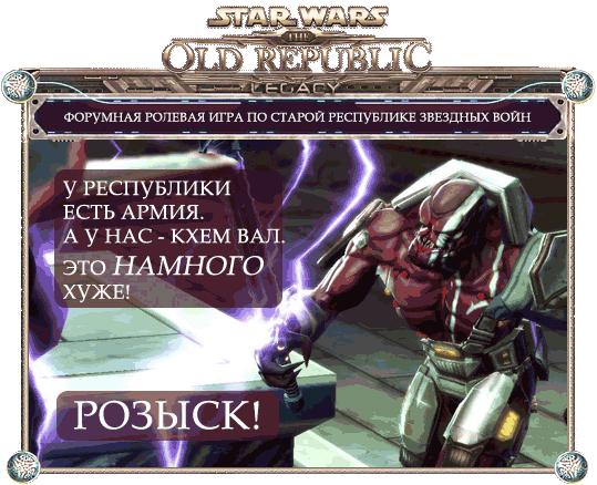 http://swtorlegacy.rolka.su/files/0013/de/f6/55496.png